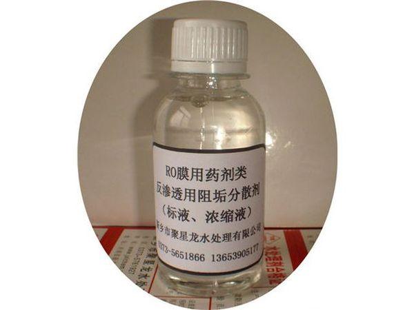 JXL-902 反渗透系统专用杀菌灭藻剂