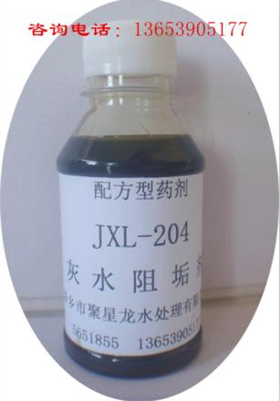 JXL-208高效灰水阻垢剂