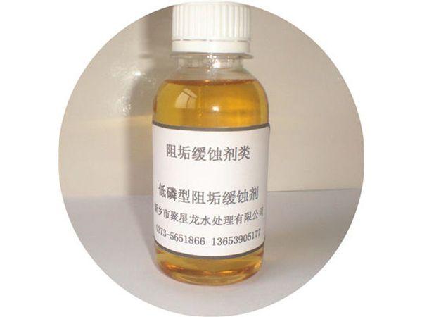 JXL—202A电厂专用低磷阻垢缓蚀剂