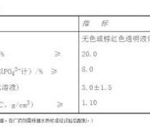 JXL-206 高硬高碱水专用阻垢缓蚀剂