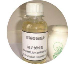 JXL-204灰水阻垢剂