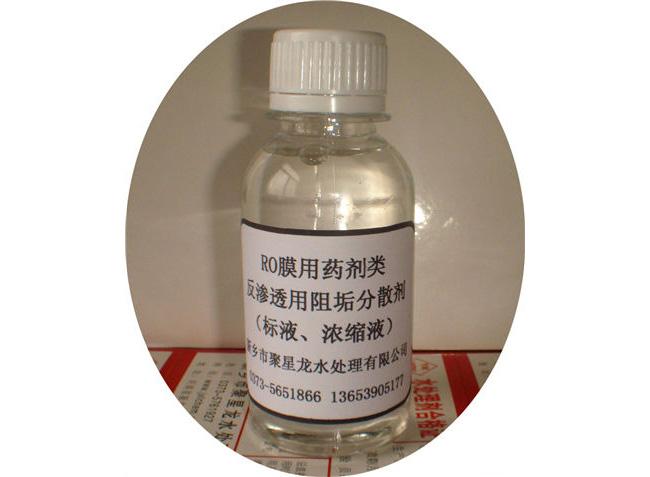 JXLST-901 反渗透专用阻垢剂