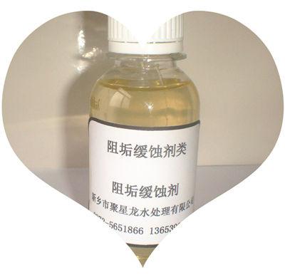 JXL—203 冶炼行业专用阻垢缓蚀剂